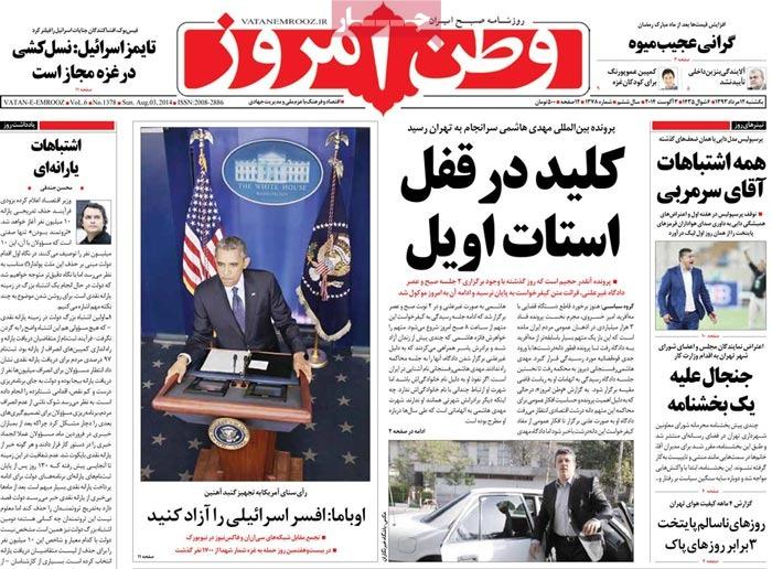 صفحه اول روزنامه های  یکشنبه
