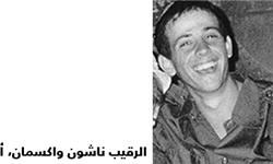 اسارت نظامیان اسرائیلی از سال ۱۹۶۹تاکنون+تصاویر
