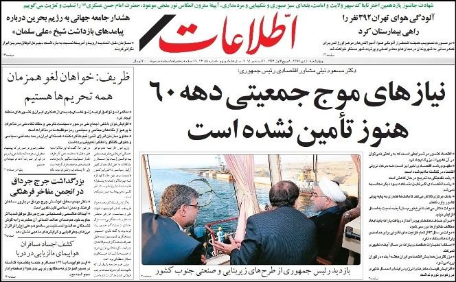 دعایی با سبقت از روزنامههای اصلاحطلب ۹دی را درروزنامه منتسب به ولیفقیه سانسور کرد!