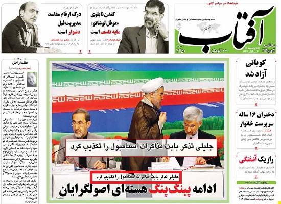 گاف روزنامه صبح در صفحه اول  عکس