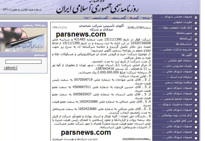 http://jahannews.com/images/docs/files/000406/nf00406613-1.jpg