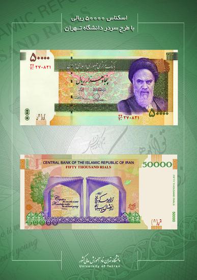 کاریکاتور مذاکرات هسته ای کاریکاتور تدبیر و امید سوابق حسن روحانی اسکناس پنج هزار تومانی اسکناس 5 هزار تومانی