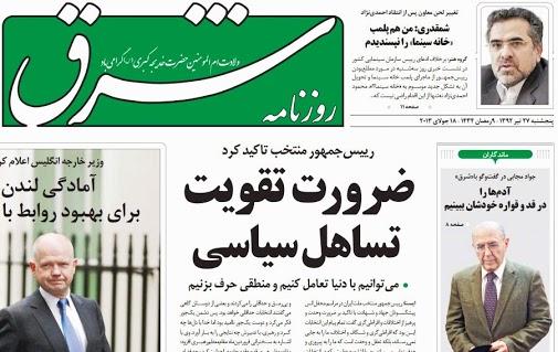 روزنامه زنجیره ای