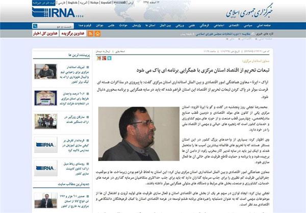 nf00477609 1 احتمال حذف یک نماینده جدید تهران به دلیل تخلف قوانین و قانونی+سند