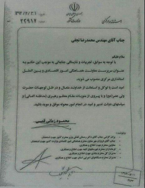 nf00477609 3 احتمال حذف یک نماینده جدید تهران به دلیل تخلف قوانین و قانونی+سند