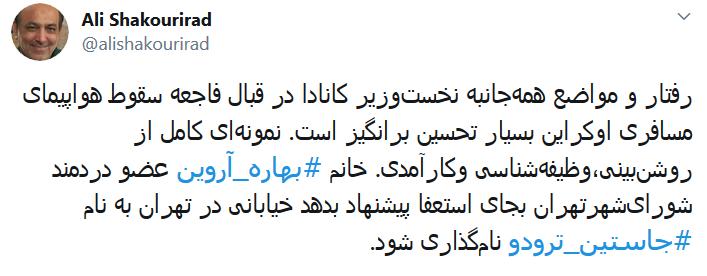 پیشنهاد نامگذاری یک خیابان در تهران به نام سرباز کت و شلواری اسرائیل