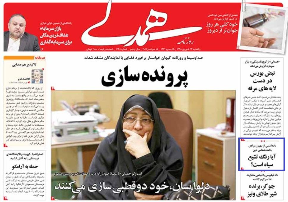 نظرات و حملات اصلاح طلبان اینبار درباره محرم/ مشکی رنگ پرچم وهابیون و داعش است!