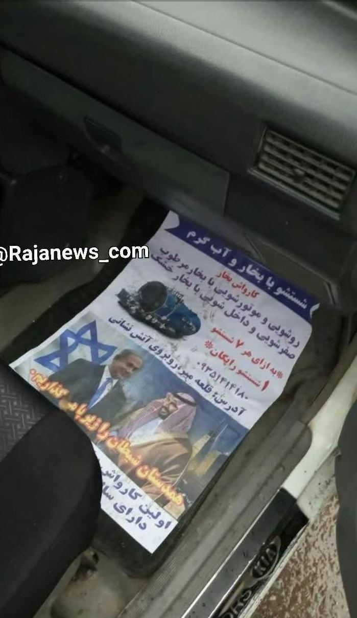 اقدام ضدصهیونیستی در کارواش +عکس