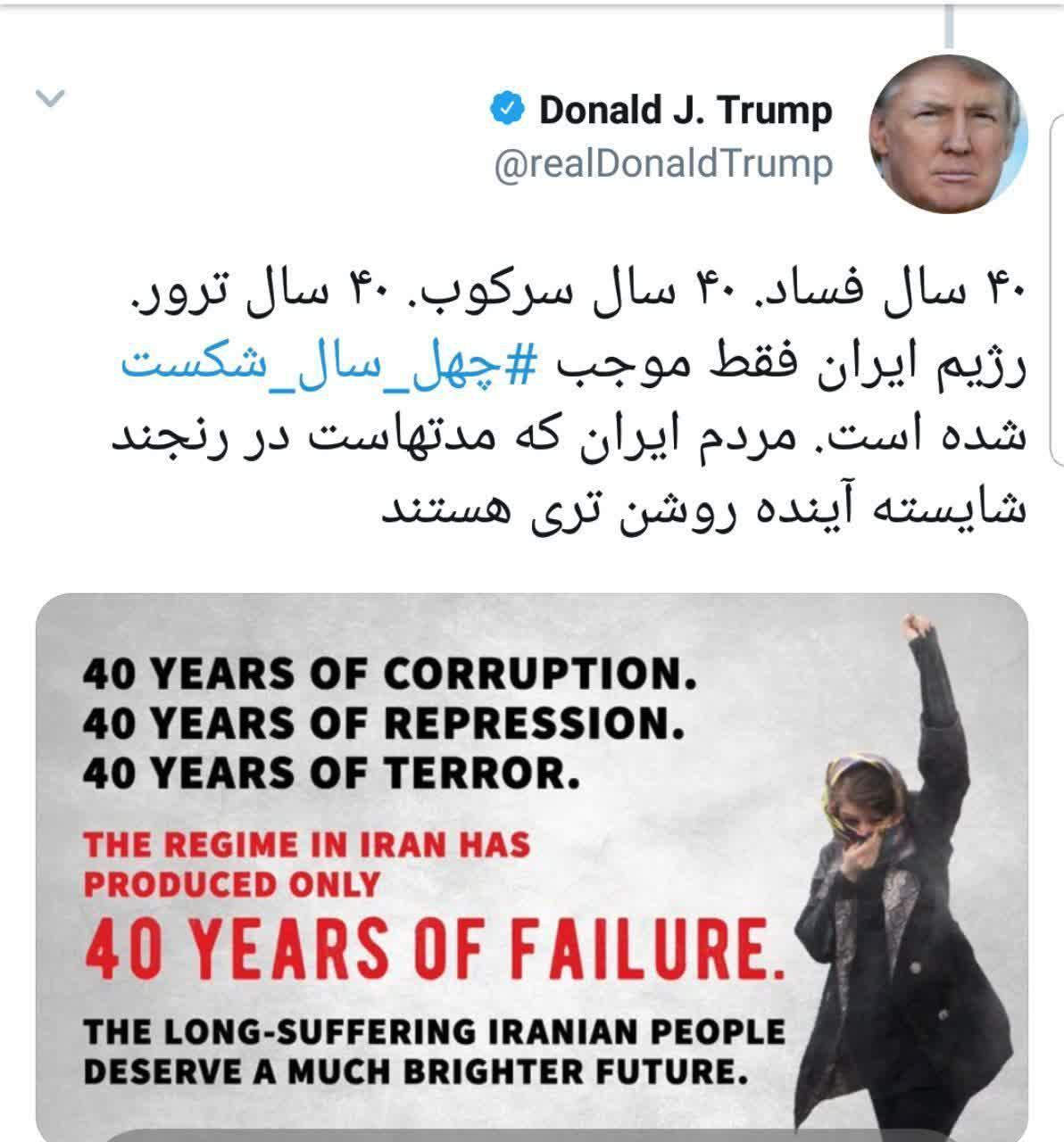 توییت فارسی با دستخط منافقین و نتانیاهو
