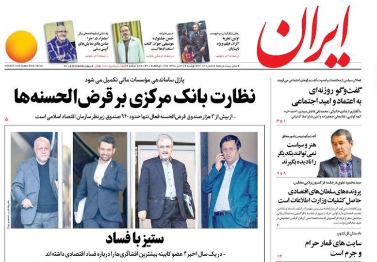 %فاطر24- پروژه جدید پاستور که روزنامه دولتی ایران رونمایی کرد/ زنگنه و نمکی علمداران مبارزه با فساد