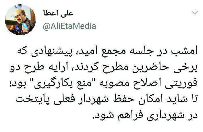 photo 2018 10 15 09 18 17 - مرامنامه نانوشته اصلاحطلبان: «قانون یعنی منافع ما»