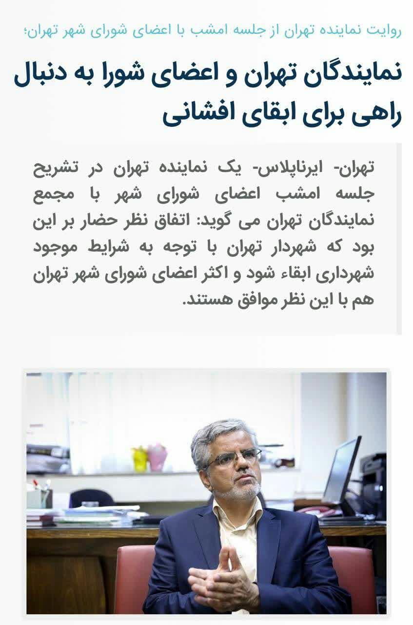 photo 2018 10 15 10 03 41 - مرامنامه نانوشته اصلاحطلبان: «قانون یعنی منافع ما»