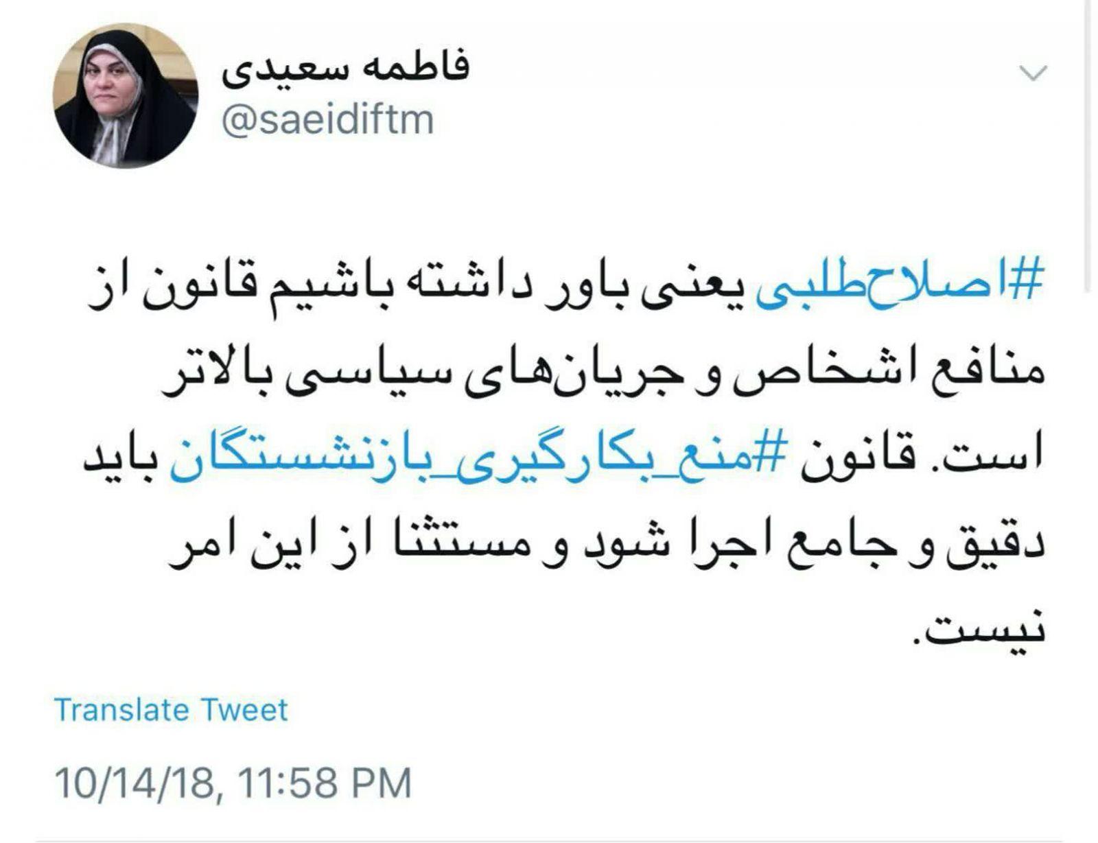 photo 2018 10 15 10 03 46 - مرامنامه نانوشته اصلاحطلبان: «قانون یعنی منافع ما»